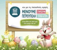 Μένουμε Πετρούπολη, ψωνίΖΟΥΜΕ, στηρίΖΟΥΜΕ, κερδίΖΟΥΜΕ και στις γιορτές!
