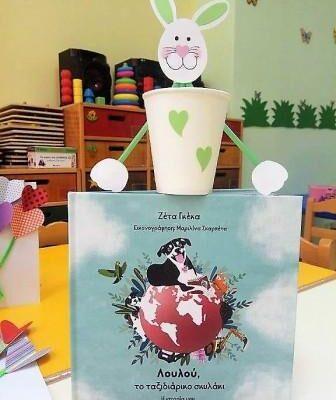 Δωρεάν διάθεση του βιβλίου «Λουλού, το ταξιδιάρικο σκυλάκι» στους Παιδικούς & Βρεφονηπιακούς Σταθμούς του Δήμου Πετρούπολης
