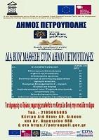 Πρόσκληση εκδήλωσης ενδιαφέροντος συμμετοχής στα τμήματα μάθησης του Κέντρου Διά Βίου Μάθησης (Κ.Δ.Β.Μ.) του Δήμου Πετρούπολης