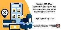 Δημιουργία και οφέλη ενός eshop για τις μικρομεσαίες επιχειρήσεις και τους ελεύθερους επαγγελματίες