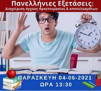 Πρόσκληση συμμετοχής στη Δωρεάν Διαδικτυακή Δράση με θέμα «Πανελλήνιες Εξετάσεις: Διαχείριση άγχους προετοιμασίας & αποτελεσμάτων»