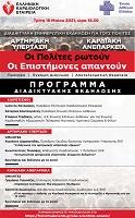 Διαδικτυακή Ενημερωτική Εκδήλωση για τους Πολίτες από την Ελληνική Καρδιολογική Εταιρεία