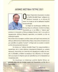 PetrasFestival2021-0003