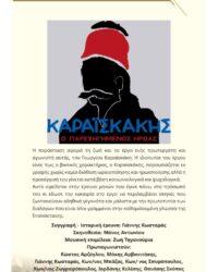 PetrasFestival2021-0030