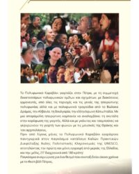 PetrasFestival2021-0045