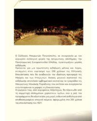 PetrasFestival2021-0047