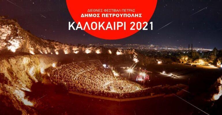 Το Φεστιβάλ Αθηνών Επιδαύρου στο Θέατρο Πέτρας