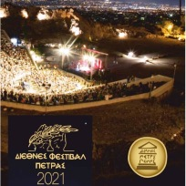 Πρόγραμμα του Διεθνούς Φεστιβάλ Πέτρας 2021.