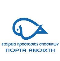 Πρόσκληση Εκδήλωσης Ενδιαφέροντος από την Εταιρεία Προστασίας Σπαστικών «Πόρτα Ανοιχτή» προς τους ωφελούμενους του Δήμου Πετρούπολης