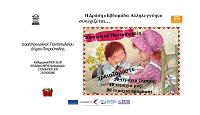 Συνεχίζεται η «Εβδομάδα Αλληλεγγύης» με τη Συλλογή τροφίμων και ειδών πρώτης ανάγκης για τους ωφελούμενους της Δομής του Κοινωνικού Παντοπωλείου του Δήμου Πετρούπολης