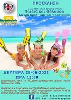 Πρόσκληση συμμετοχής στη Διαδικτυακή Ημερίδα με θέμα «Παιδιά και Θάλασσα. Μέτρα πρόληψης και προστασίας»