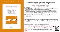Πρόσκληση στην παρουσίαση του βιβλίου «Όταν γεννιέσαι τρεις φορές δωρεά οργάνων – δώρο ζωής»