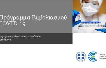 Νέες οδηγίες για τη διαδικασία εμβολιασμού κατ' οίκον.