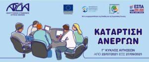 Ο Δήμος Πετρούπολης ενημερώνει τους πολίτες ότι ξεκίνησε ο Γ' Κύκλος Αιτήσεων του Έργου:«Βελτίωση Δεξιοτήτων Ανέργων, που ανήκουν σε Ευπαθείς Ομάδες»