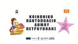 Ευχαριστήριο μήνυμα για τα νηπιαγωγεία της Πετρούπολης