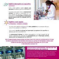 Factsheet-How_Do_COVID-19_Vaccines_Work_P2