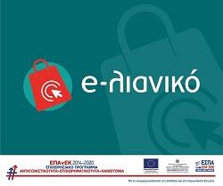 Ενημέρωση για τη Νέα Δράση του ΕΠΑνΕΚ «e-λιανικό» (B' Κύκλος)