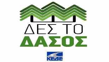 «ΔΕΣ ΤΟ ΔΑΣΟΣ» μια πρωτοβουλία της Κεντρικής Ένωσης Δήμων Ελλάδας