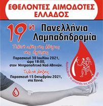 Συμμετοχή του Δήμου Πετρούπολης στη 19η Πανελλήνια Λαμπαδηδρομία Εθελοντών Αιμοδοτών