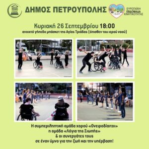 Ο Δήμος Πετρούπολης παρουσιάζει μια «παράσταση» ύμνο για τη ζωή και την υπέρβαση, στο πλαίσιο της Ευρωπαϊκής Εβδομάδας Κινητικότητας