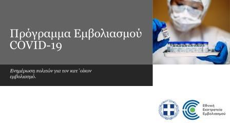 Νέες οδηγίες για τη διαδικασία εμβολιασμού κατ' οίκον