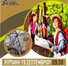 Ο Δήμος Πετρούπολης διοργανώνει «Κυνήγι Θησαυρού» για παιδιά δημοτικού στο πλαίσιο της Ευρωπαϊκής Εβδομάδας Κινητικότητας