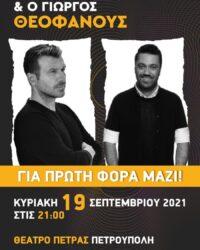 2021-Ploutarchos_Theofanous