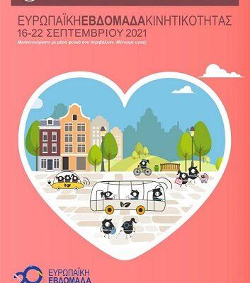 Ο Δήμος Πετρούπολης συμμετέχει ενεργά στην Ευρωπαϊκή Εβδομάδα Κινητικότητας