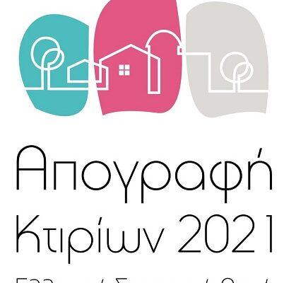 Απογραφή 2021: Σε εξέλιξη η απογραφή κτιρίων - Τι πρέπει να γνωρίζουν οι πολίτες