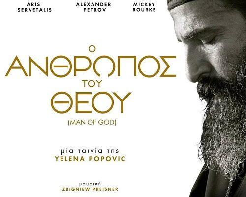 Ο Άνθρωπος του Θεού - Man of God