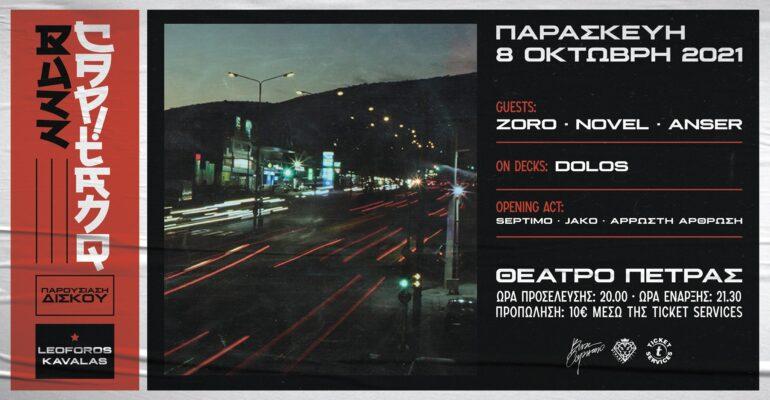 "Buzz ""Λεωφόρος Καβάλας"" Live στην Αθήνα"