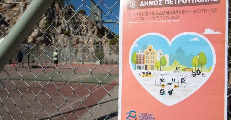 Ακόμη μια δράση του Δήμου Πετρούπολης ολοκληρώθηκε με επιτυχία στο πλαίσιο της Ευρωπαϊκής Εβδομάδας Κινητικότητας.