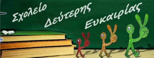 Ο Δήμος Πετρούπολης ενημερώνει ότι συνεχίζονται οι εγγραφές για τη νέα σχολική χρονιά στο Σχολείο Δεύτερης Ευκαιρίας (Σ.Δ.Ε.) Περιστερίου