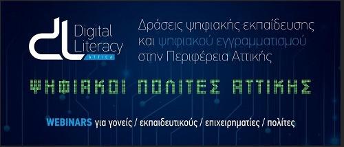 Συμμετοχή του 2ου Δημοτικού Σχολείου Πετρούπολης στις «Δράσεις Ψηφιακής Εκπαίδευσης και Ψηφιακού Εγγραμματισμού» της Περιφέρειας Αττικής